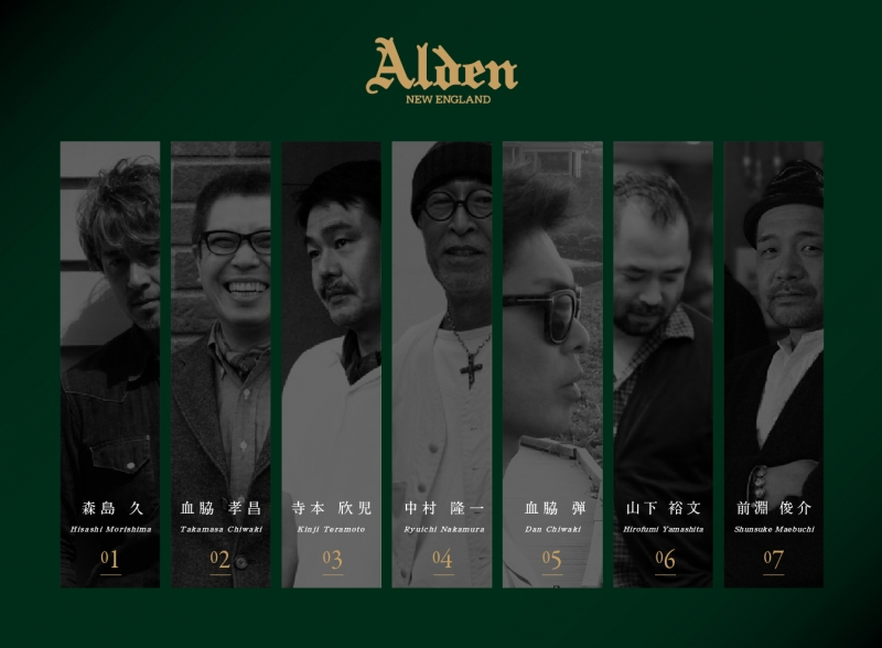 alden7人