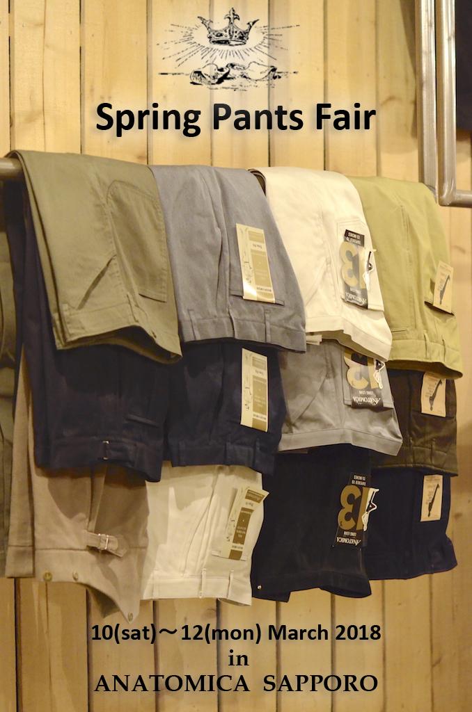 atc pants fair1